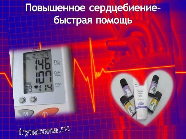 Учащенное сердцебиение и повышенное давление