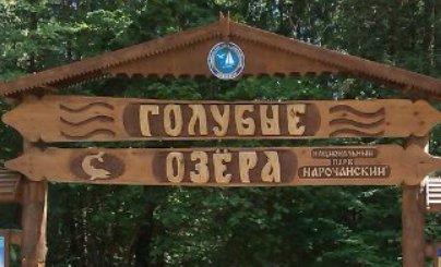 Центральный вход на экологическую тропу Голубые озера.