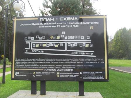 Мемориал Шуневка