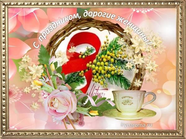 открытка с праздником 8 марта