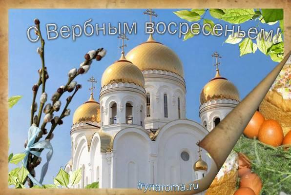 праздник вербное воскреение