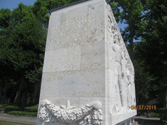 Трептов парк мемориал