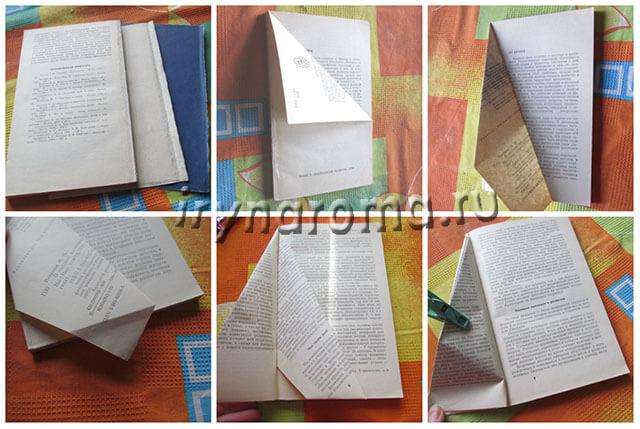 как сделать елку из книги