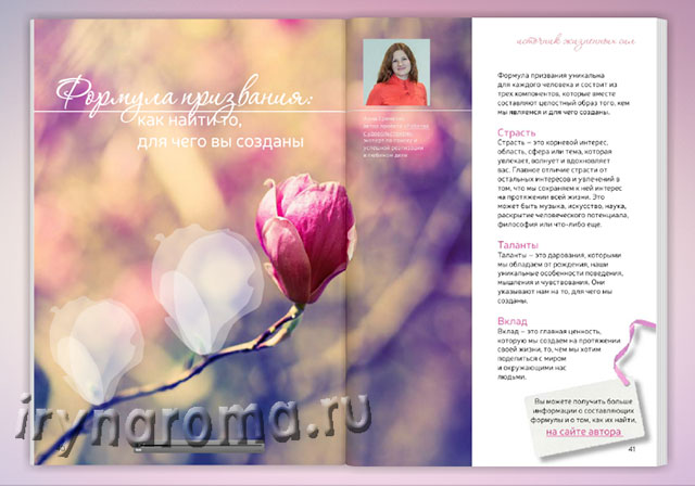 журнал ароматы счастья весна