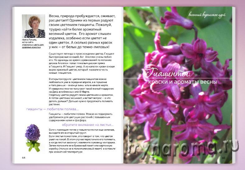 журнал Ароматы счастья 14 выпуск