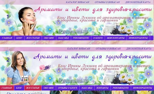 блог ароматы и цветы
