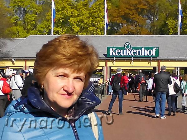 Вход в парк Кёкенхоф.
