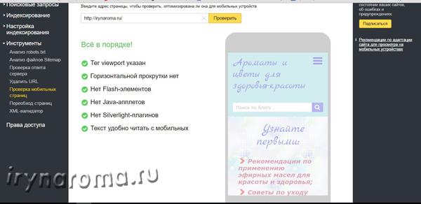 мобильная версия блога