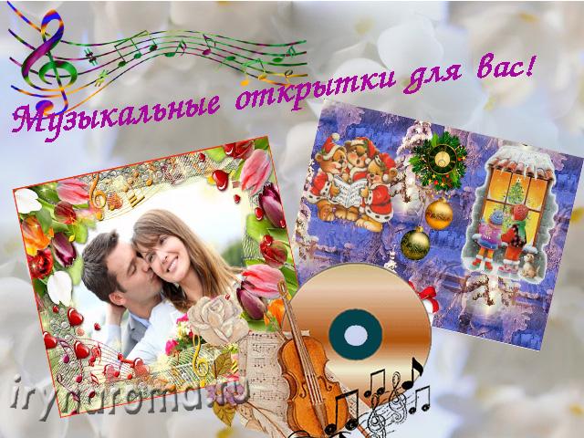 Музыкальная открытка сюрприз ком, днем рождения