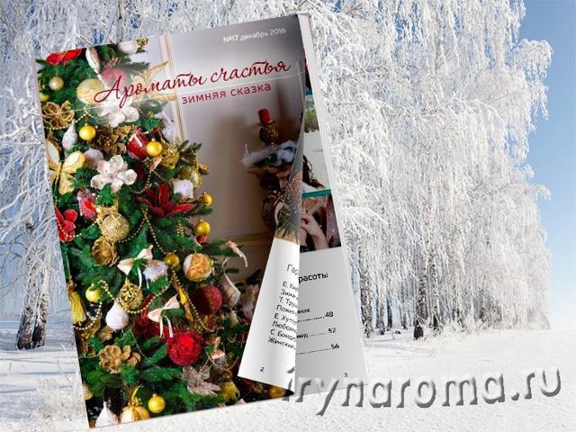 Зимний номер журнала ароматы счастья
