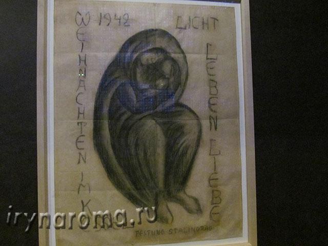Икона Сталинградская Мадонна